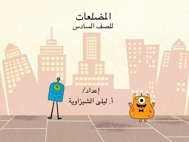 المضلع وغير المضلع by Laila Alshezawi