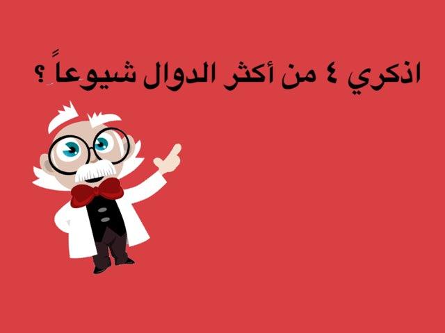 التعامل مع الدوال by Nadia Alshatti