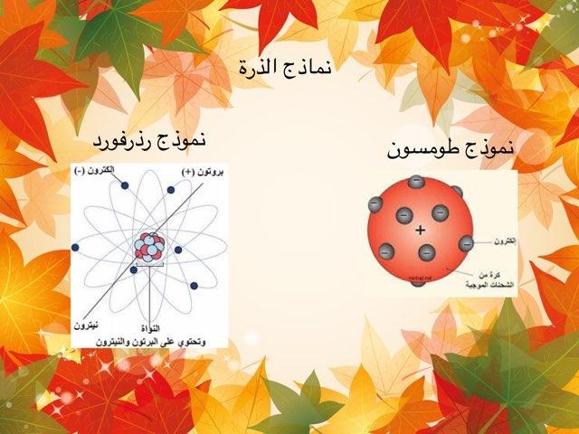 نماذج الذرة by فطوم سعد
