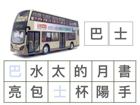 簡易雙字詞測試(1) by lokjun caritas