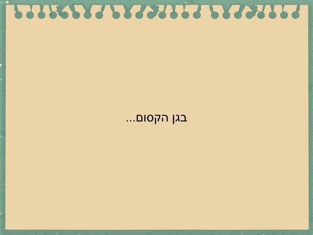 בגן הקסום ניסיון by Shir Ben Moshe