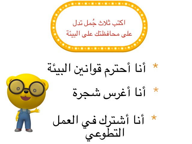 لعبة 59 by سارآ المطيري