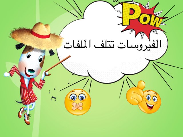 لعبة 20 by Mariam Saadi