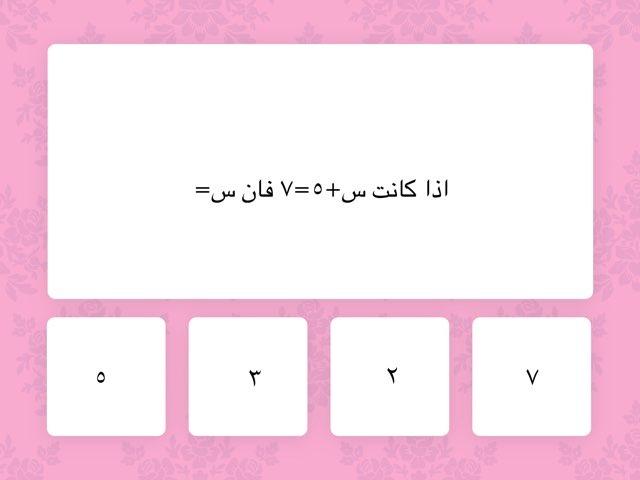 لعبه أستاذه مها  by فوزية الغامدي