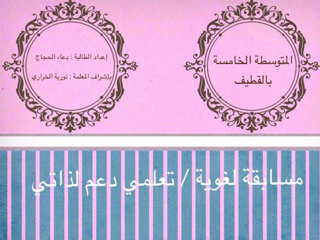 تعلمي دعم لذاتي / دعاء الحجاج by Doaa Mohammed