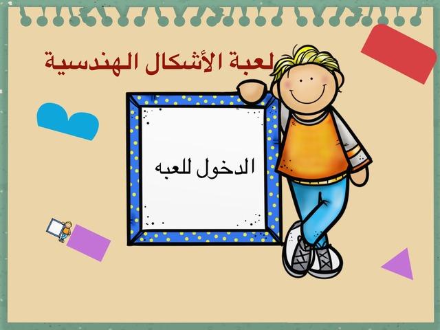 الاشكال الهندسه by אמירה אל סייד