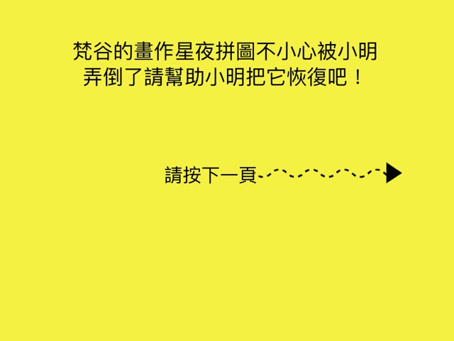 遊戲 54 by 世大運學習 @辛亥國小