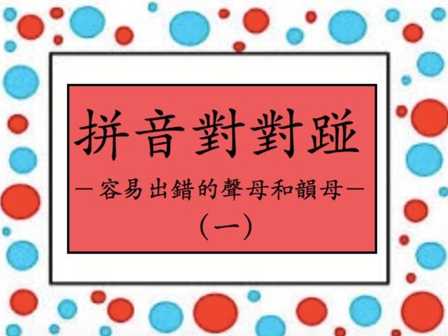 拼音對對踫(一) by Primary Year 2 Admin