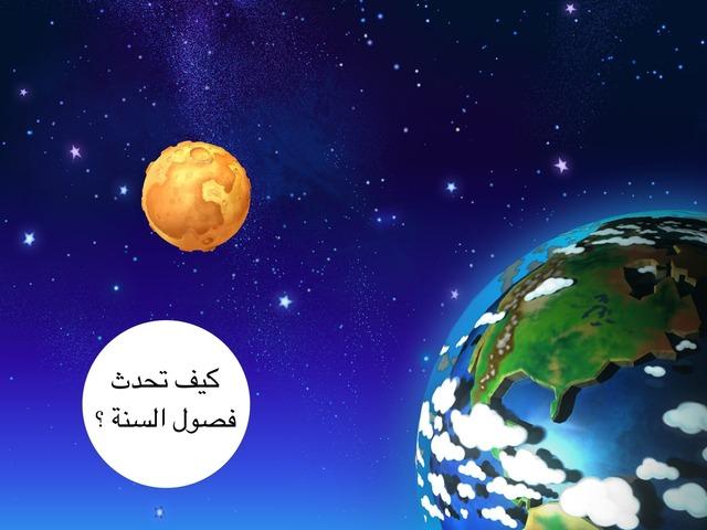 الفصول الأربعة  by أروى العجمي