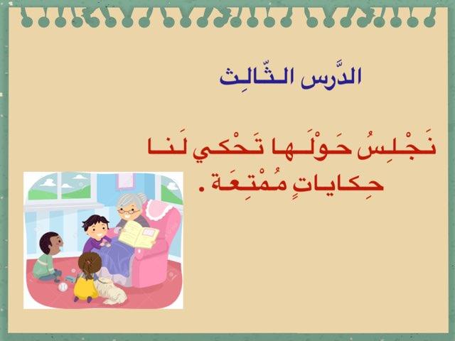 لعبة 240 by طفلة الرشيدي