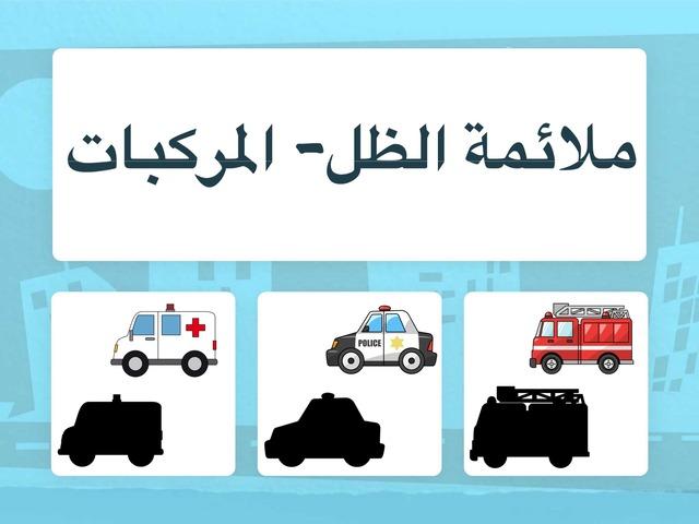 ملائمة الظل- المركبات by Hadi  Oyna
