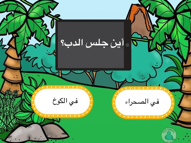 دبدوب الرسام by Mashael Otb