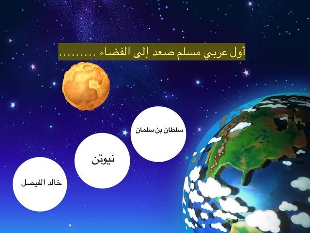 البيئة من حولنا by بدرية الحربي
