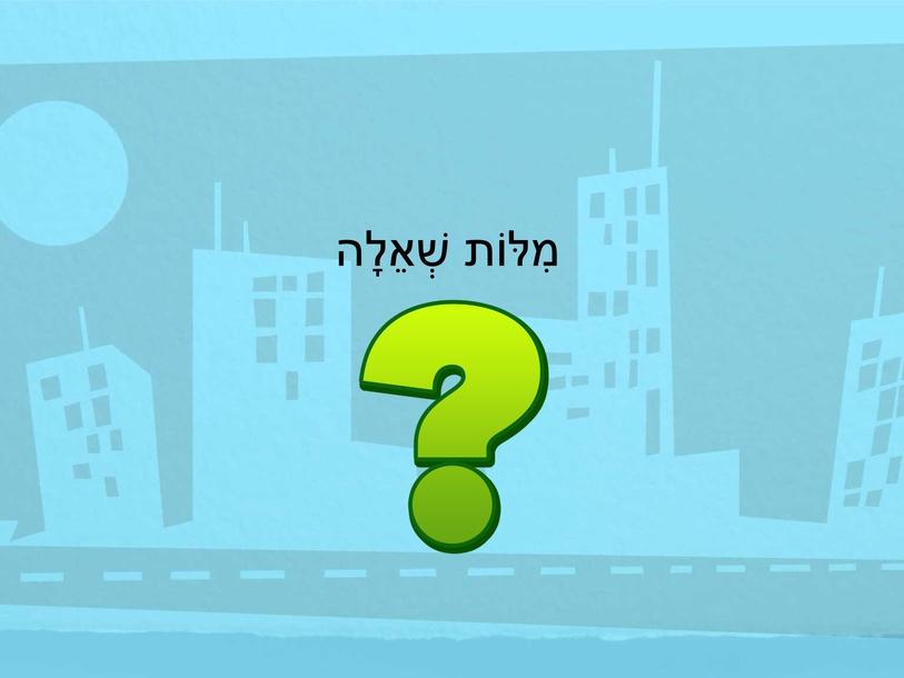 מילות שאלה כיתה א-ב by coral naaman