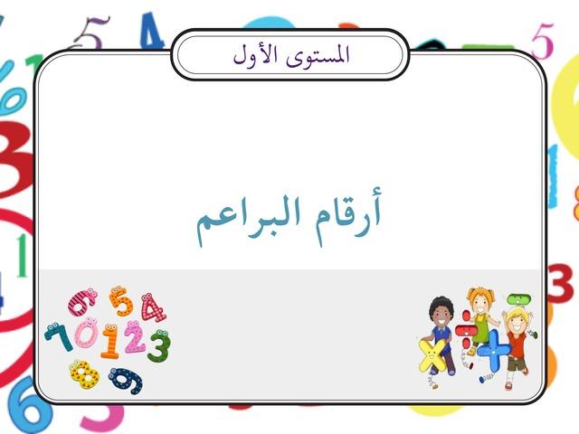 أرقام البراعم by منى الشمري