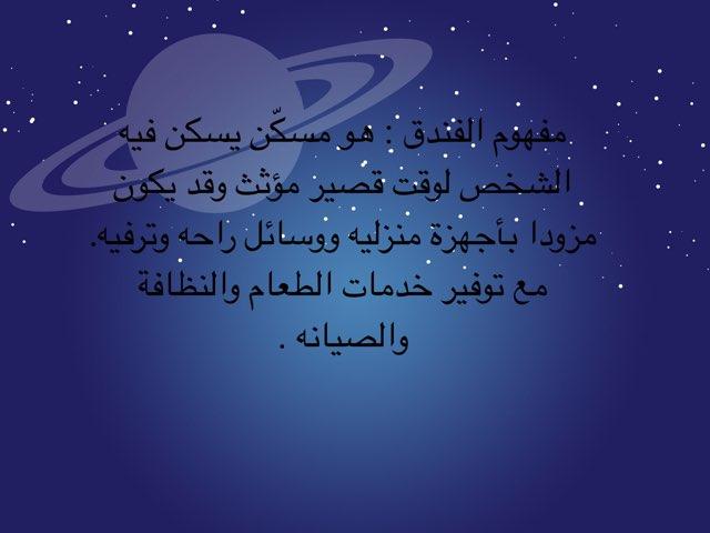 لعبه by Maha Hassan