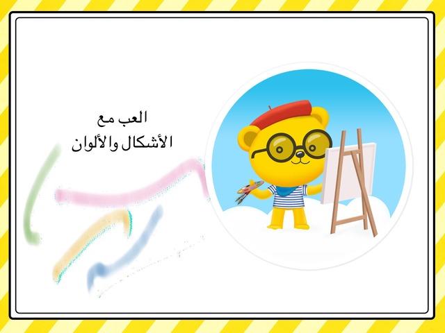 الأشكال by Amal Ali