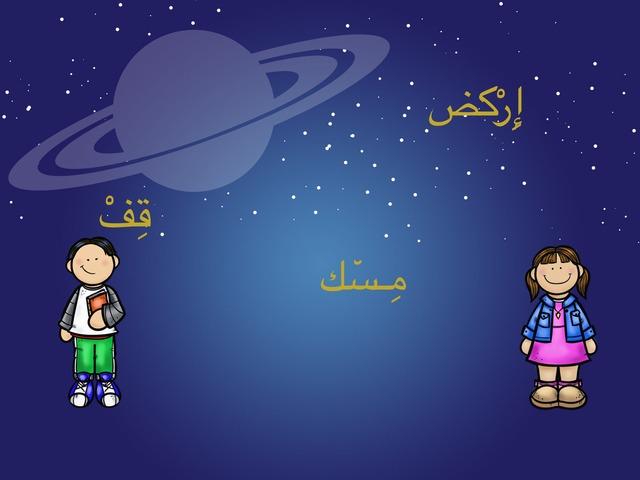 درس كلمات سكون  by Om Malek