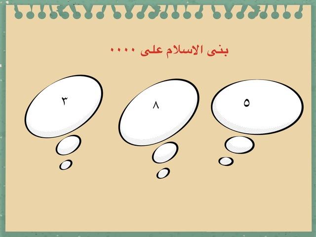 أسئلة سادس by عفرا حوباني