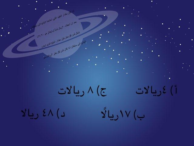 العبارات العددية by Wateen Bjaili