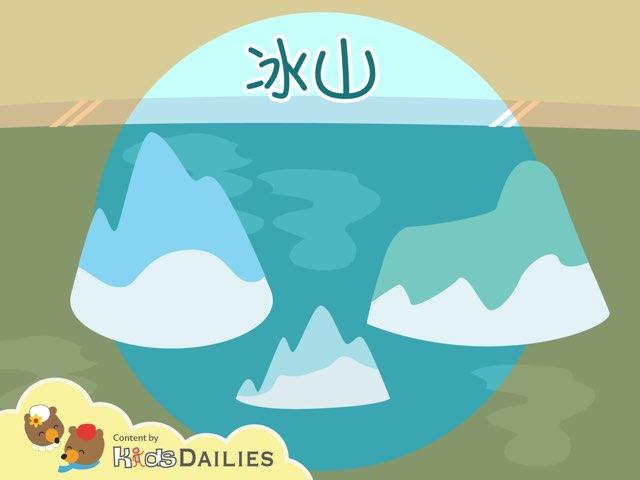 一起来学习关于冰山的知识吧! by Kids Dailies