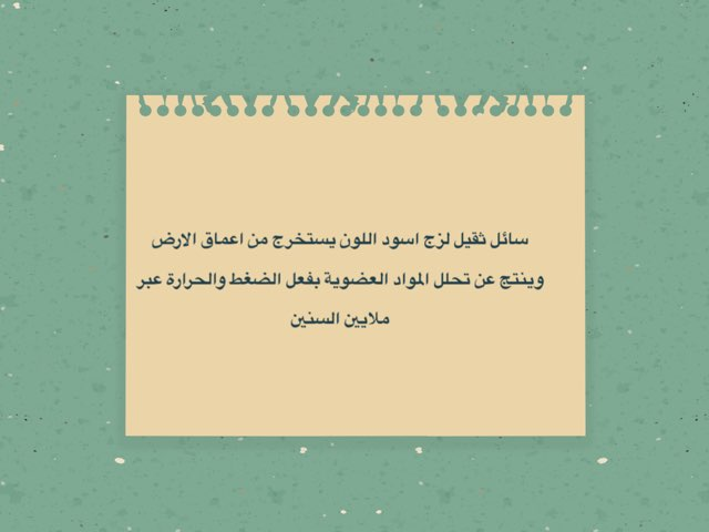 لعبة 13 by Maha Alazmai