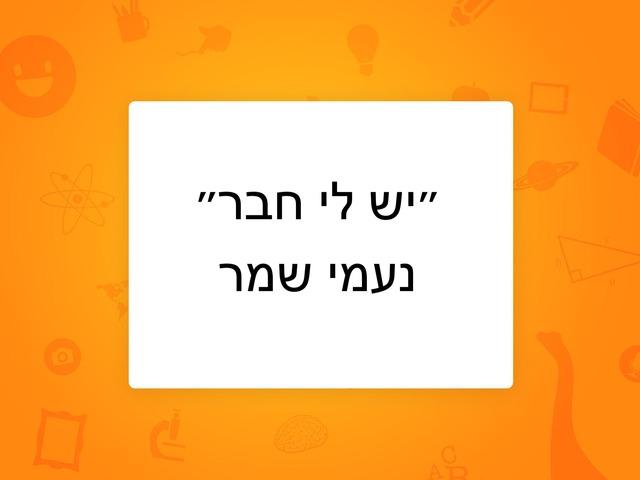 ״יש לי חבר״ נעמי שמר by גל רז