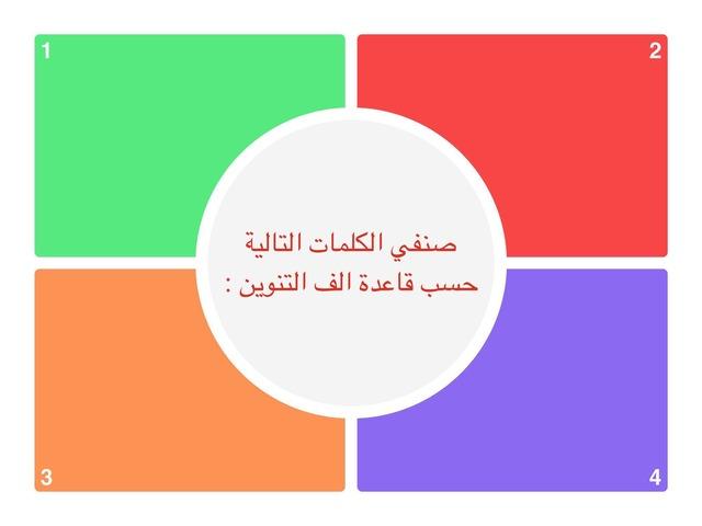 التنوين.  by amal saad