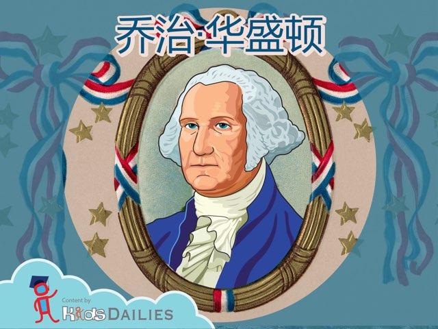 认识乔治华盛顿 by Kids Dailies