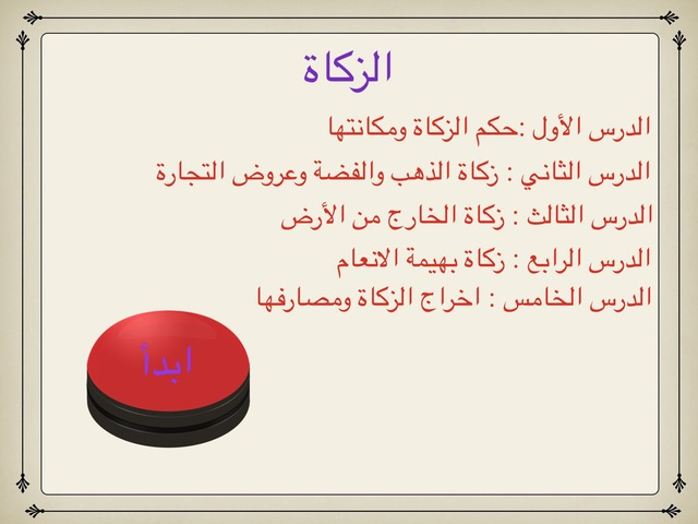 الزكاة by نورهان وائل