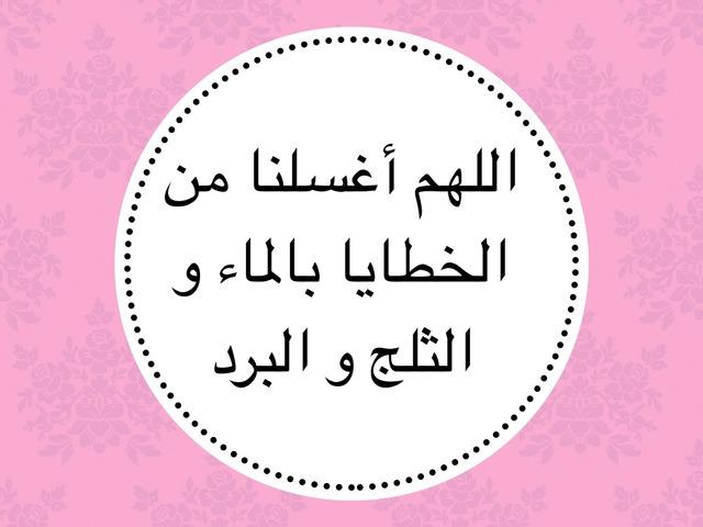 النجاسات و كيفية التطهر منها  by shahad naji