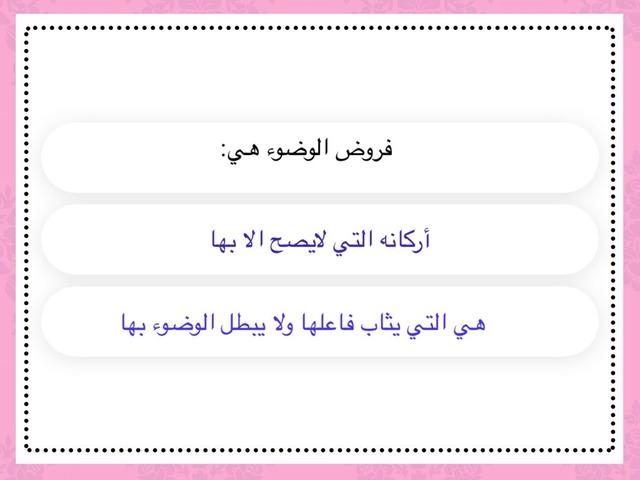 فروض الوضوء by ناديه العطوي