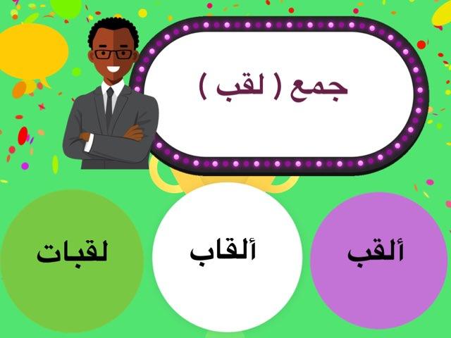 لعبة 17 by Noura Alshalahi