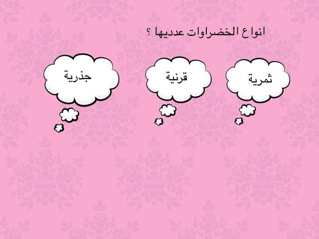 رابع by نوف عبدالعزيز
