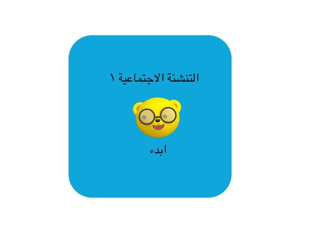 التنشئة الاجتماعية١ by Mona Sami