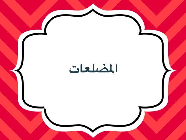المضلعات by Nada ali