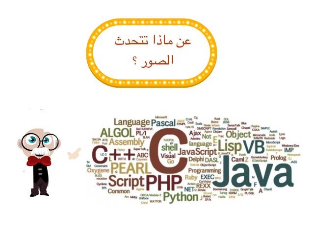 لغات البرمجة by Munirah Abdullah