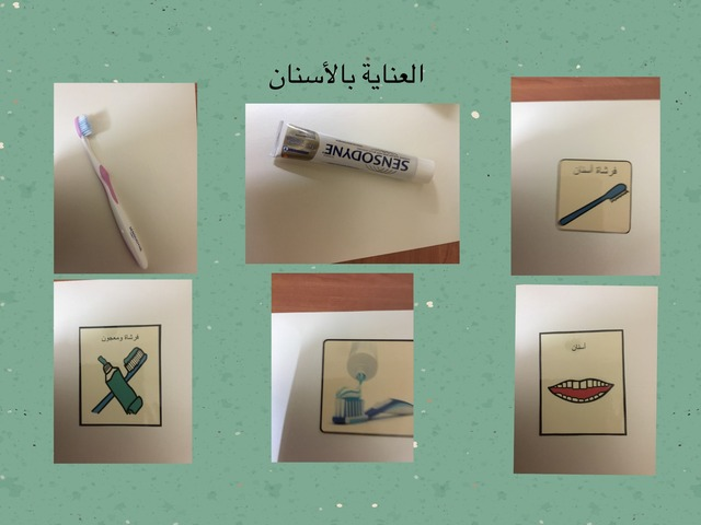العناية بالأسنان by Nazek Yaghmour