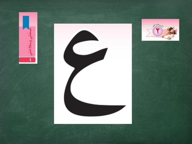 حرف العين by تهاني اليماني