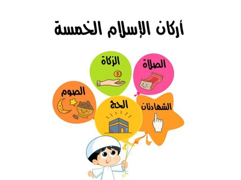 أركان الإسلام  by Hagarkamal