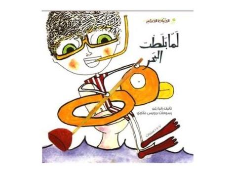 لما بلطت البحر by Ahlam Stitia