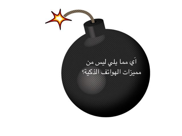 القنبلة by Arwa Osaimy
