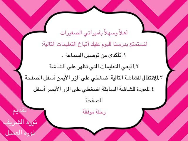الأسرة by nourah alshereef