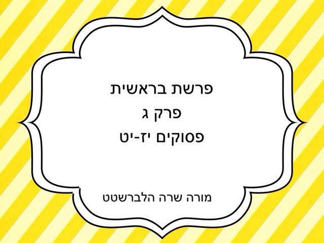 פסוקים.   יז-יח by Sara halberstadt