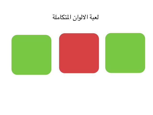 الالوان المتكاملة by Eman