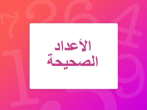الأعداد الصحيحة by أم طلال