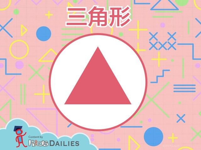 关于三角形的知识 by Kids Dailies