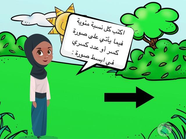 النسبة المئوية by Nadia Alsayed