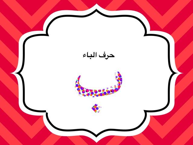 لعبة حرف الباء/ لغتي أولى by Fafi Greeb