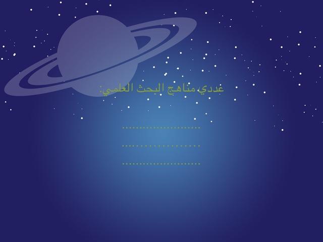 مناهج البحث العلمي by ولاء الجهني